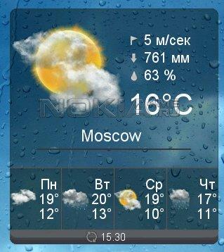 HTC Sense - Виджет Погоды для Symbian 9.4