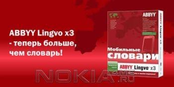 ABBYY Lingvo x3 Mobile - приложение для Symbian 9.x