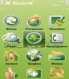 Mobile Guard - программа для Symbian S60 5th