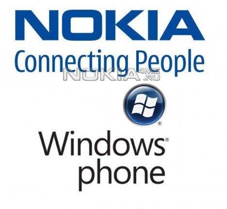 Nokia и Microsoft объявят о партнерстве. Будет ли Nokia осваивать Windows Phone 7?