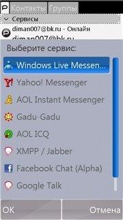 Palringo - Обмен голосовыми сообщениями на Symbian