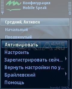 Mobile Speak для Symbian