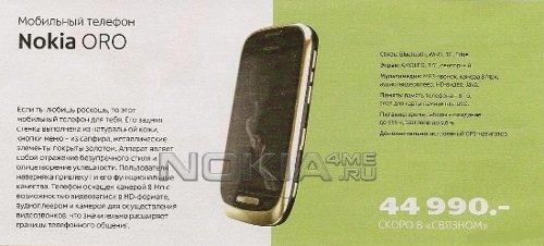 Nokia Oro: Скоро - премиум-смартфон в золоте и коже