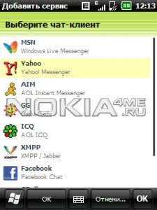 uTalk - Мессенджер для Symbian