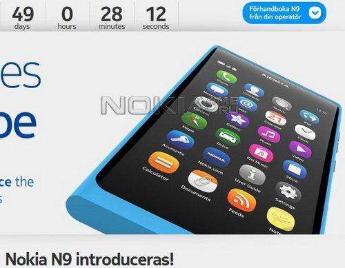 23 сентября - старт продаж Nokia N9