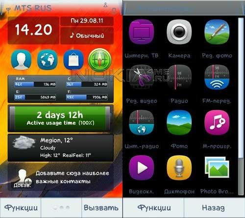 Модифицированная прошивка Symbian Anna для Nokia C-7 (RM-675) v022.014 (PR2.0)