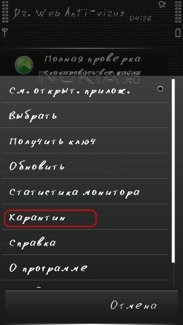 Backgammon Pro V v.5.00(2). Взлом Symbian (без сертификата) для Symbian 1, Symbian