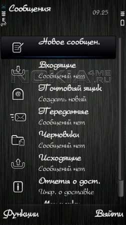 Шрифты для Nokia Symbian 9.4, ^3