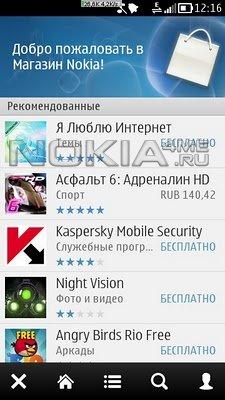 Nokia Store (Nokia Ovi Store App Client) 3.16(30)