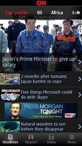 CNN International - Новости в вашем Symbian смартфоне
