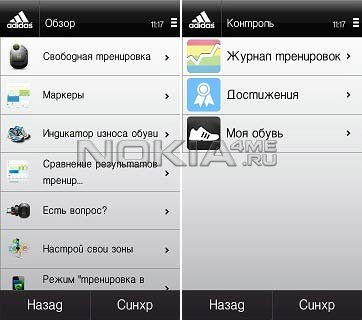 Adidas miCoach - Приложение для Symbian 9.4