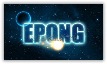 Епонг / ePong - Игра для Symbian^3