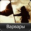 Варвары - MMORPG игра для мобильных телефонов!