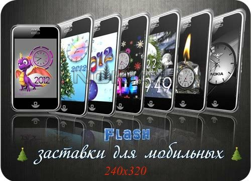 Новогодняя Flash анимация на мобильный телефон (2012)