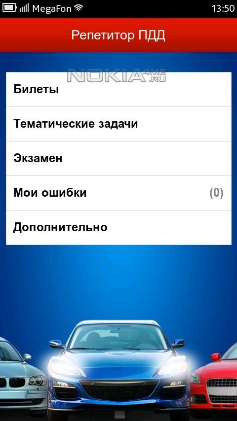 Полезные Программы Для Андроид Пдд 2013