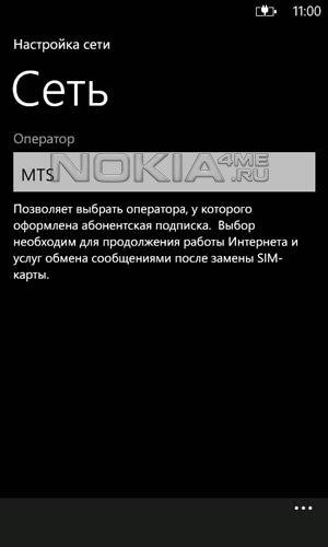Nokia Network Setup