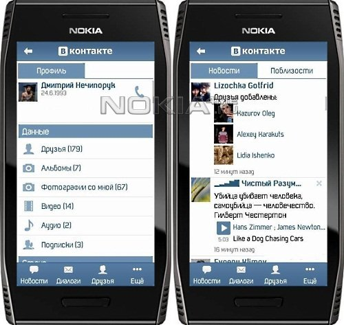 Vk для symbian