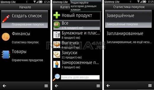 Shopper / Шоппер - Приложение для Symbian 9.4, Symbian^3, Symbian Belle