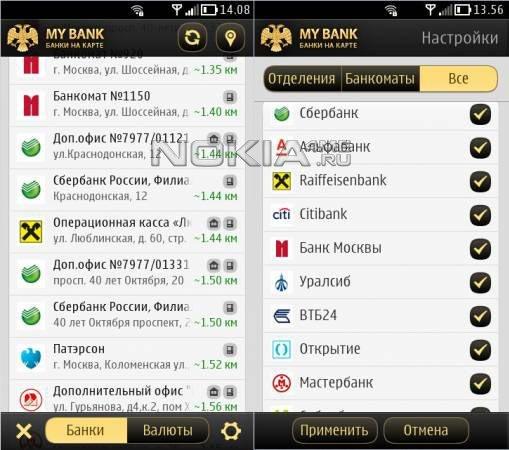 MyBank - Приложение для Symbian^3