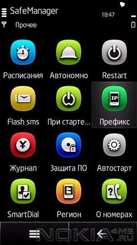 Safe Manager - Приложение для Symbian