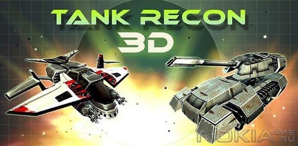 Tank Recon 3D - Игра для Windows Phone 7