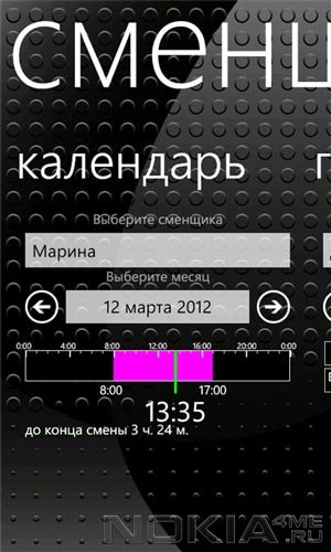 Сменщик - Приложение для Windows Phone 7.5