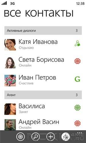 ICQ для Windows Phone 7 - Скачать аську для Nokia Lumia 800, 900, 710 и др.