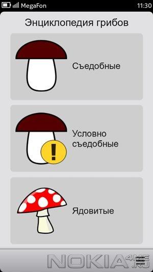 Грибы (Mushrooms) - Приложение для MeeGo