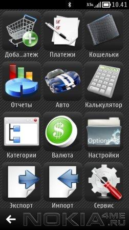 MoneyAssistant - Контролируем расходы на Symbian
