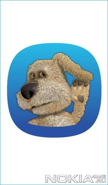 Talking Tero - Говорящая собака для MeeGo