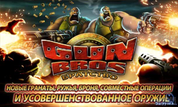 Gun Bros - Игра для Windows Phone 7