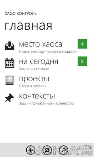 Хаос-контроль - органайзер для Windows Phone 7.5 и выше