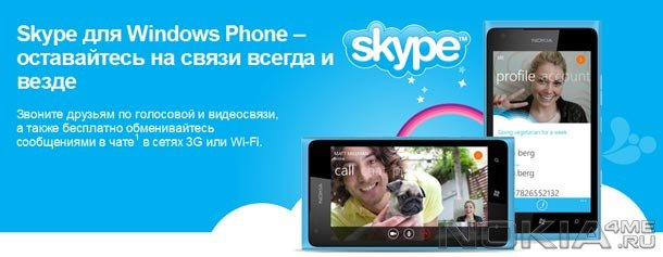 Skype для Windows Phone