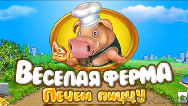 Веселая Ферма 2: Печем Пиццу - Игра для Windows Phone 7.5 и выше