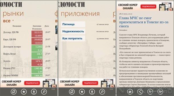 Ведомости - Приложение для Windows Phone 7.5 и выше