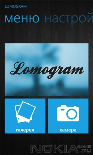 Lomogram - Приложение для обработки фото на Windows Phone 7.5 и выше