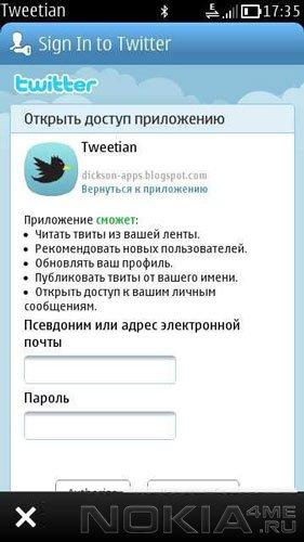 Tweetian - Клиент Твиттера для MeeGo