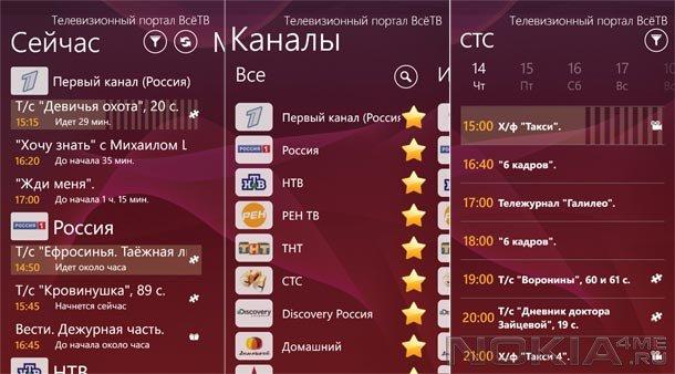 ВсеТВ - Приложение для Windows Phone 7.5 и выше