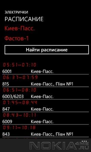 Электрички - Приложение для Windows Phone