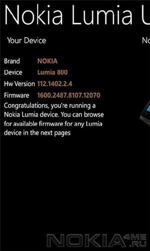 Nokia Lumia Updates - Проверка обновлений прошивки для Lumia
