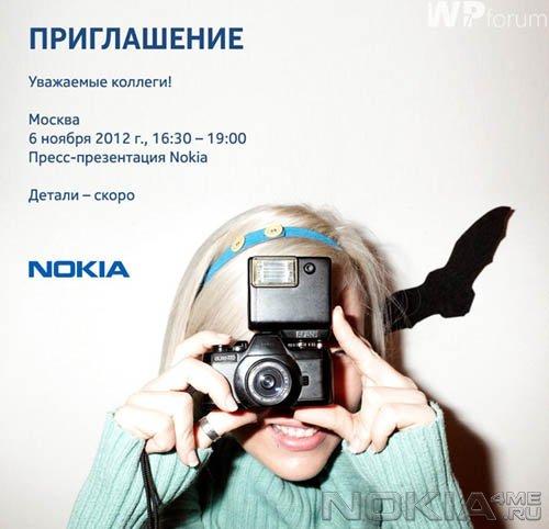 Nokia приглашает на презентацию Lumia 820 и Lumia 920
