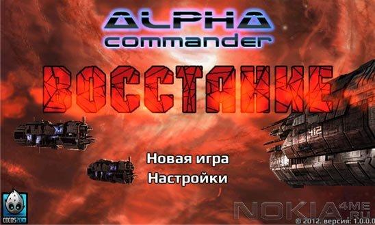 Alpha Commander - Игра для Windows Phone 7.5 и выше