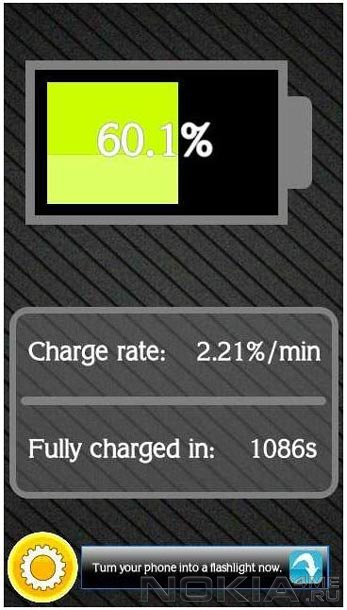 Shake To Charge- Приложение для MeeGo
