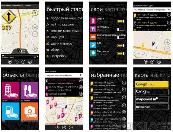 GPS Voice Navigation - Приложение навигации для Windows Phone 7