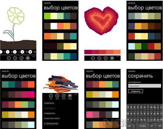 Palette FX / Палитра - Приложение для Windows Phone 7 - 8