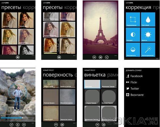 LazyLens - Фоторедактор для Windows Phone 7.5 / 8
