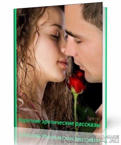 Читать онлайн Сборник коротких эротических рассказов