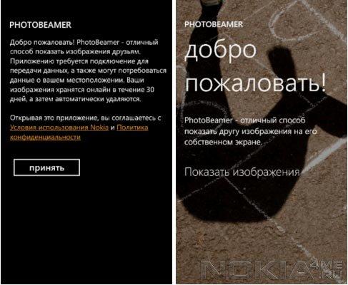PhotoBeamer - Приложение для Windows Phone 7.5