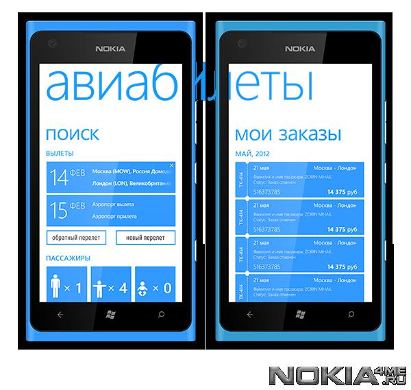 Авиабилеты - Приложение для Windows Phone 7.5 / 8