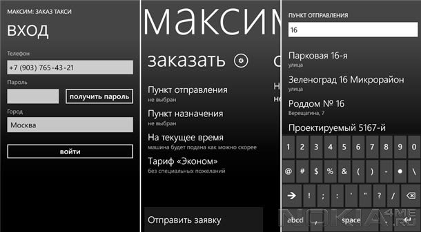Максим - Заказ такси с Windows Phone 7.5 / 8